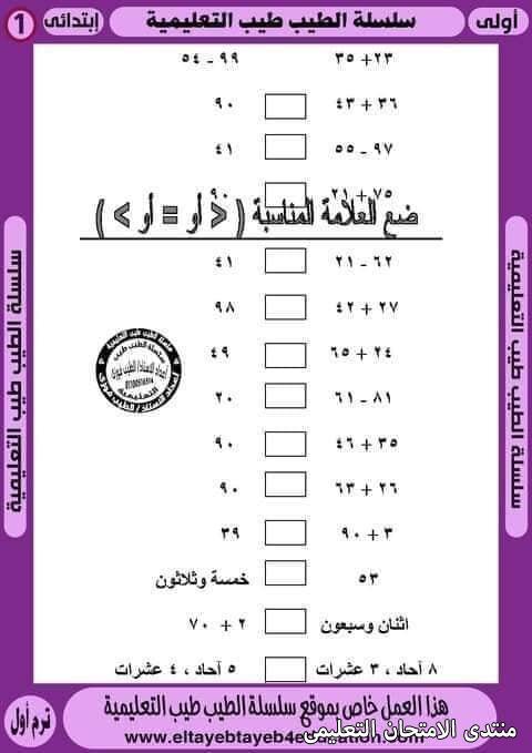exam-eg.com_1618092789775715.jpg