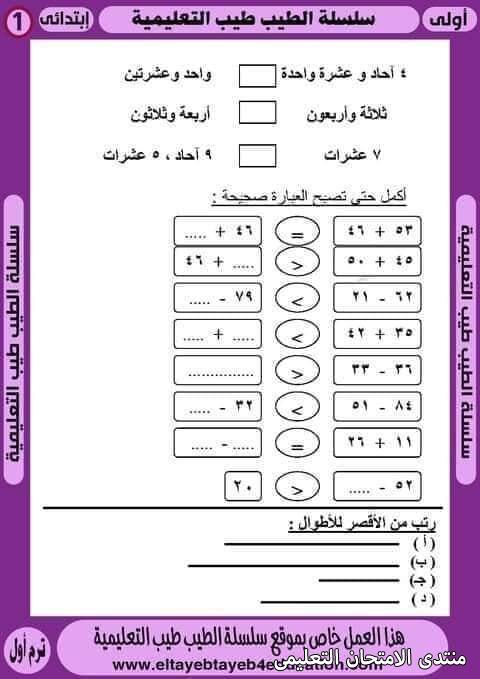 exam-eg.com_1618092789800616.jpg