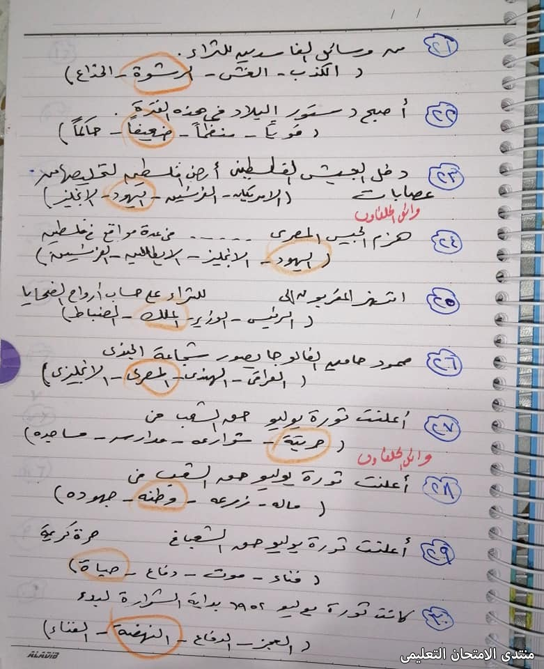 exam-eg.com_16180935575492.jpg