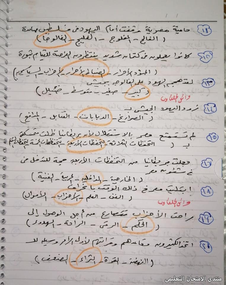 exam-eg.com_1618093557593.jpg