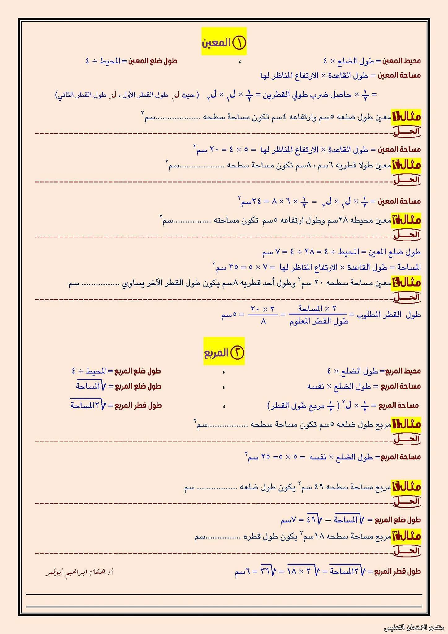 exam-eg.com_161816419460391.jpg