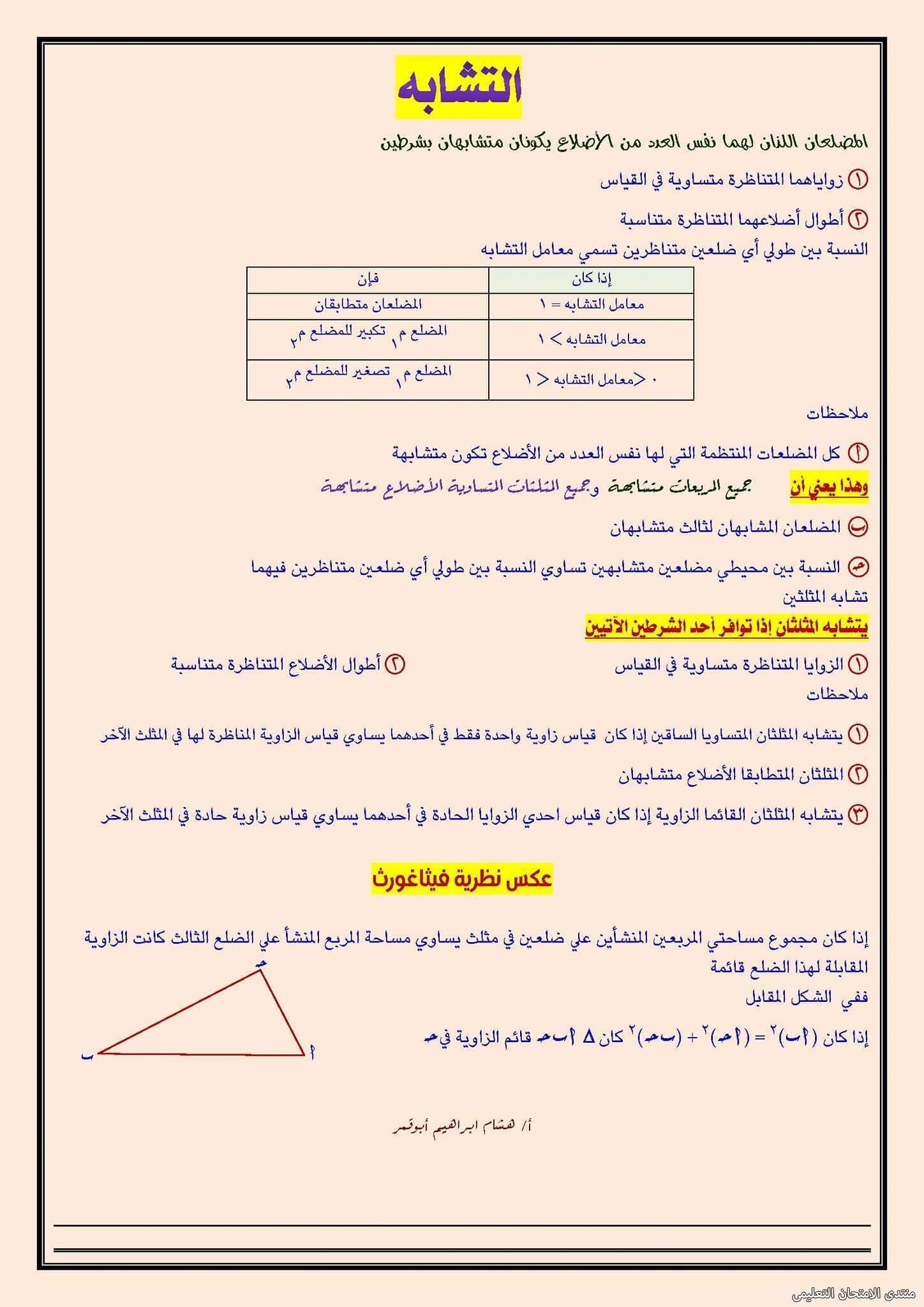 exam-eg.com_161816419471782.jpg