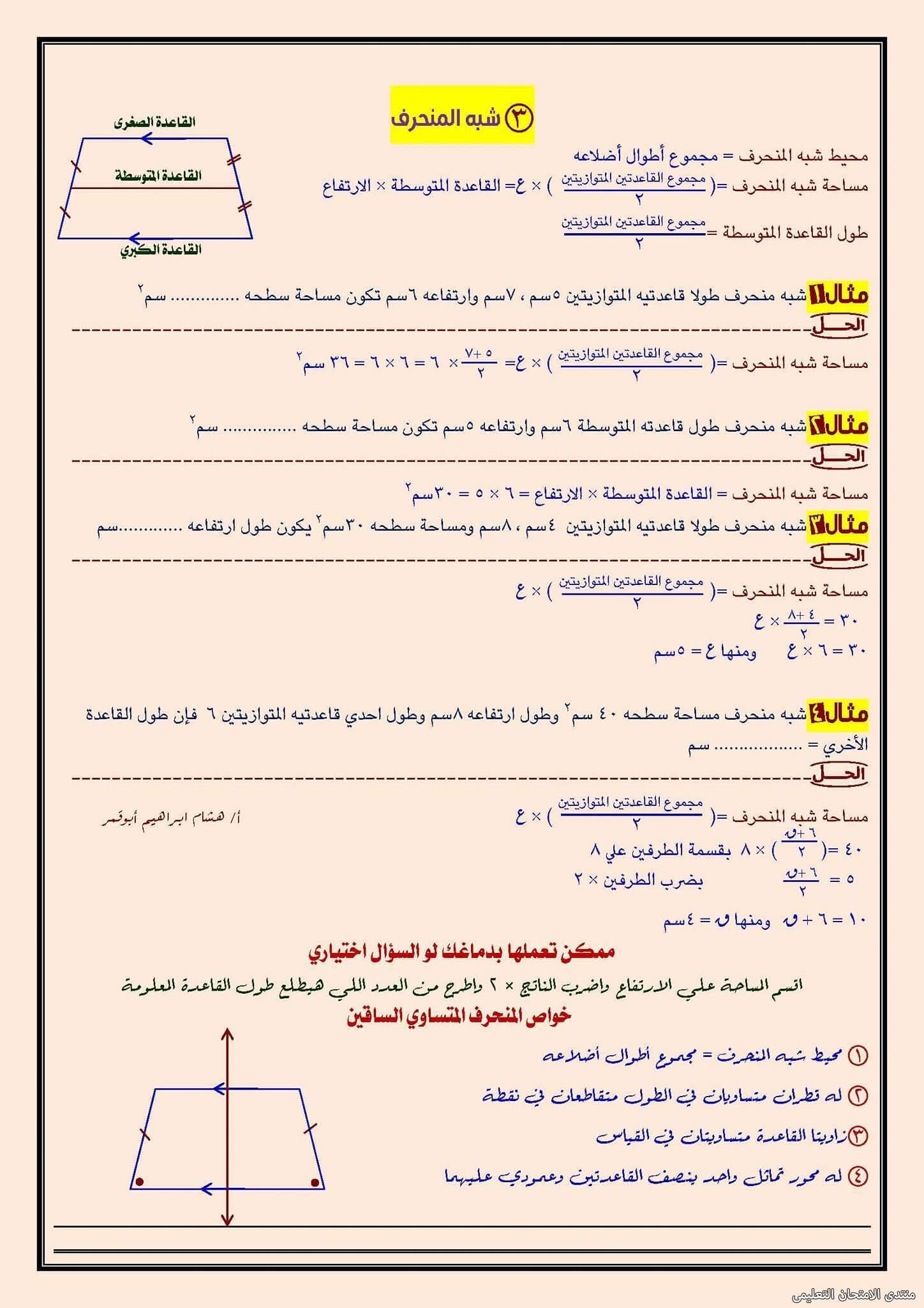 exam-eg.com_16181641947973.jpg