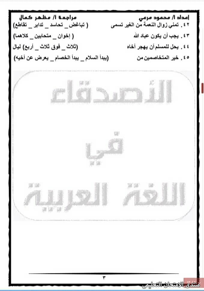 exam-eg.com_161823183756153.jpg