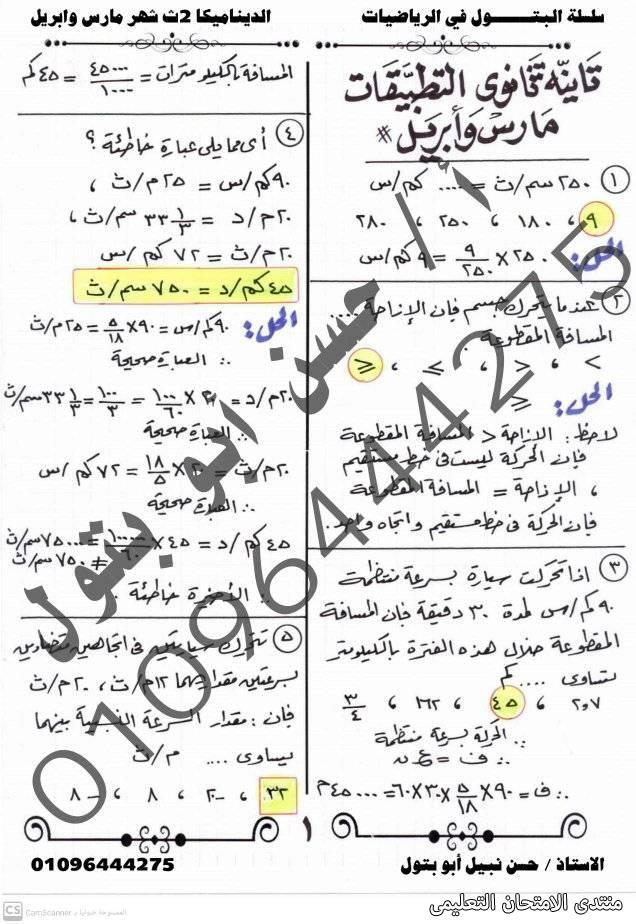 exam-eg.com_161823484337241.jpg