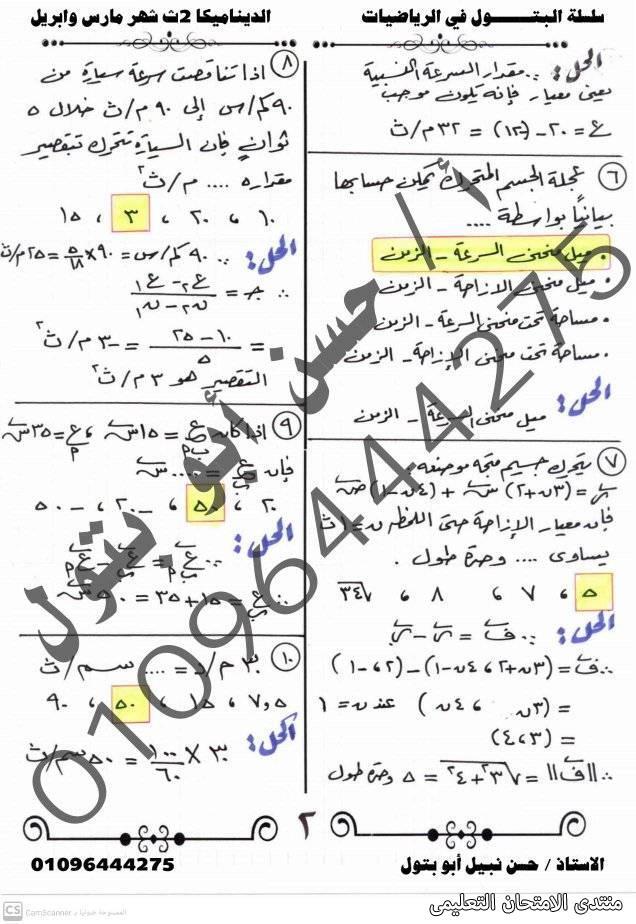 exam-eg.com_161823484341772.jpg