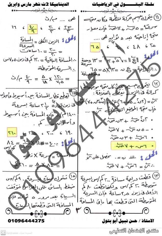 exam-eg.com_161823484345173.jpg