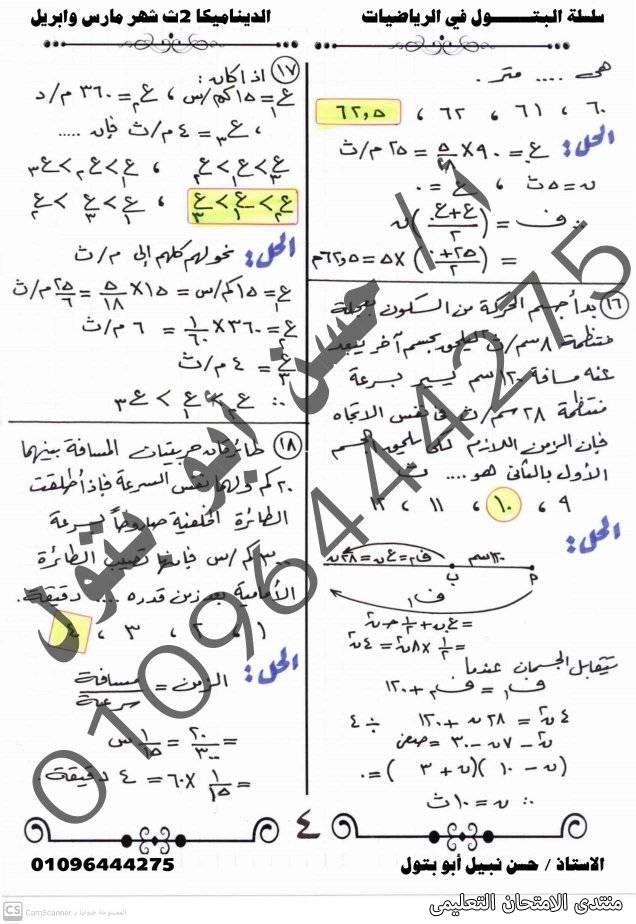 exam-eg.com_161823484348934.jpg