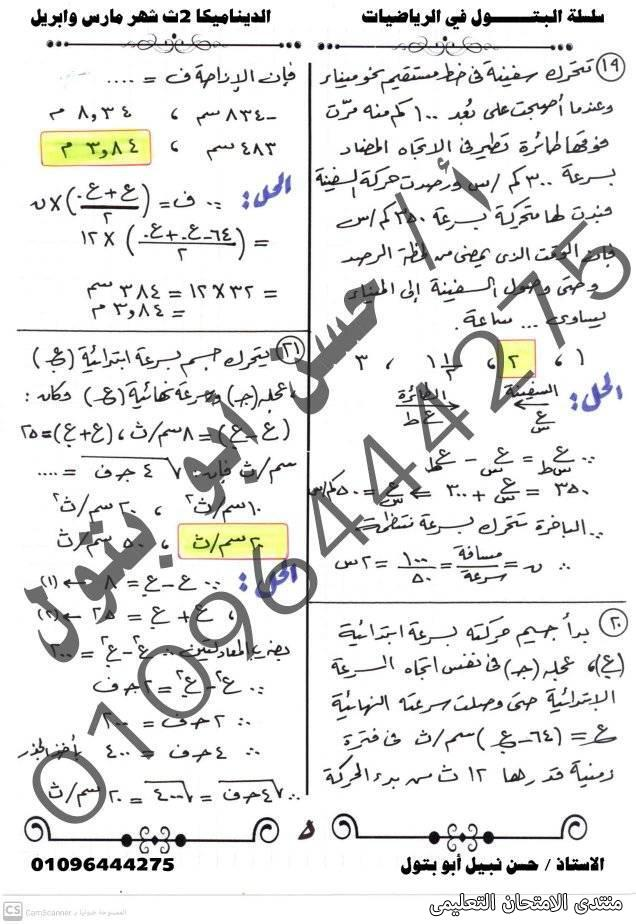 exam-eg.com_161823484352645.jpg
