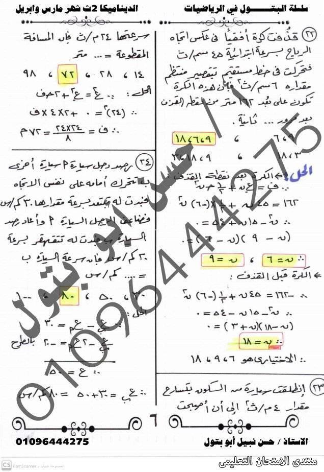 exam-eg.com_161823484356496.jpg
