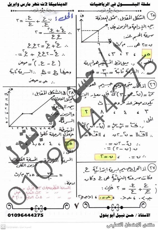 exam-eg.com_161823484360087.jpg