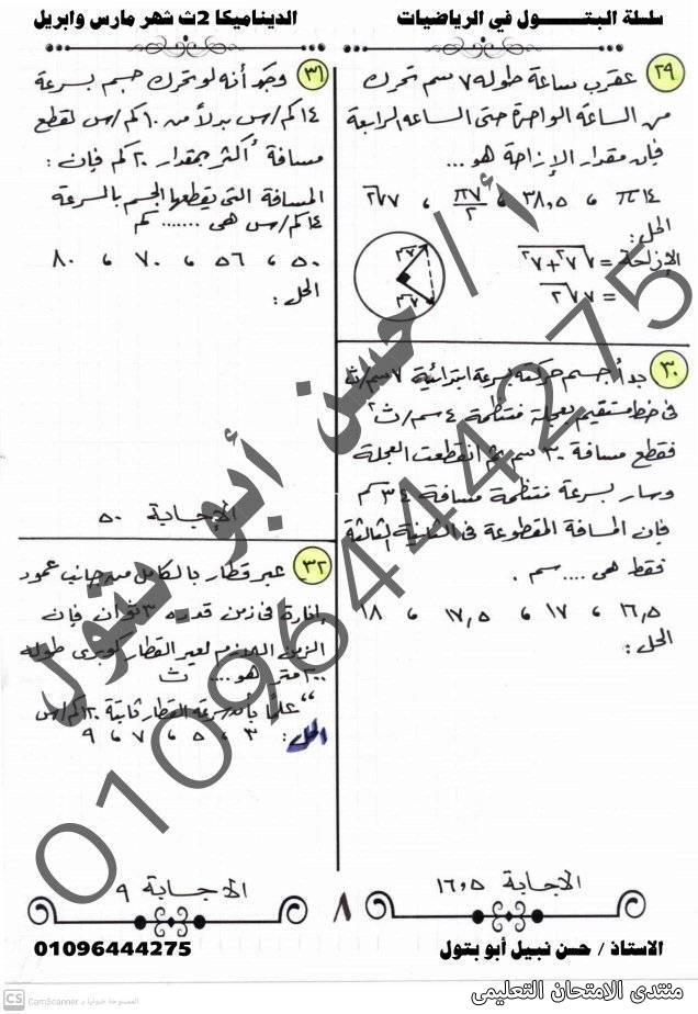 exam-eg.com_16182348436358.jpg
