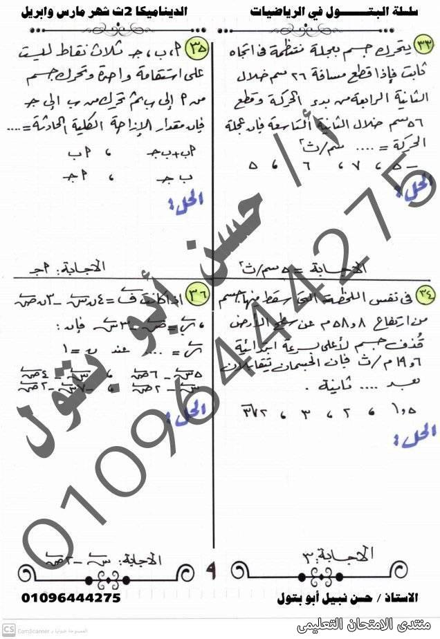 exam-eg.com_161823484366799.jpg