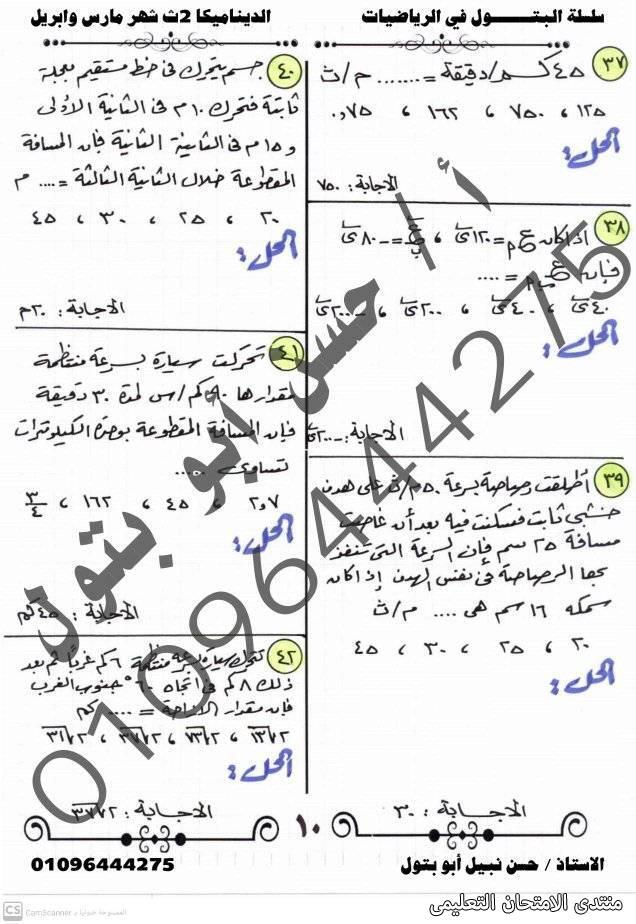 exam-eg.com_1618234843701410.jpg