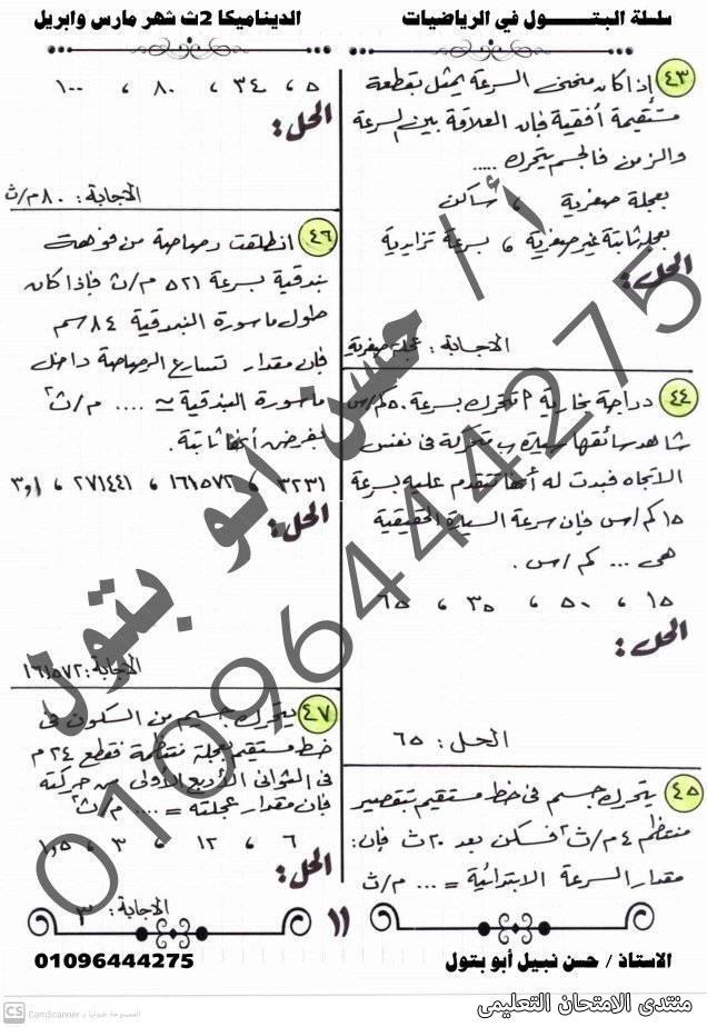 exam-eg.com_1618234843735411.jpg