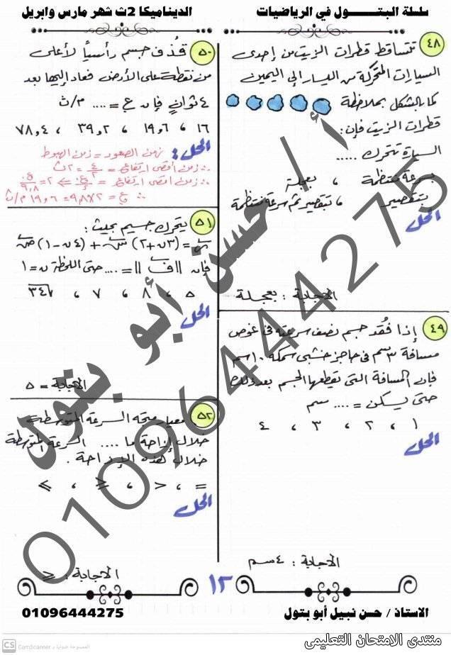 exam-eg.com_1618234843769412.jpg