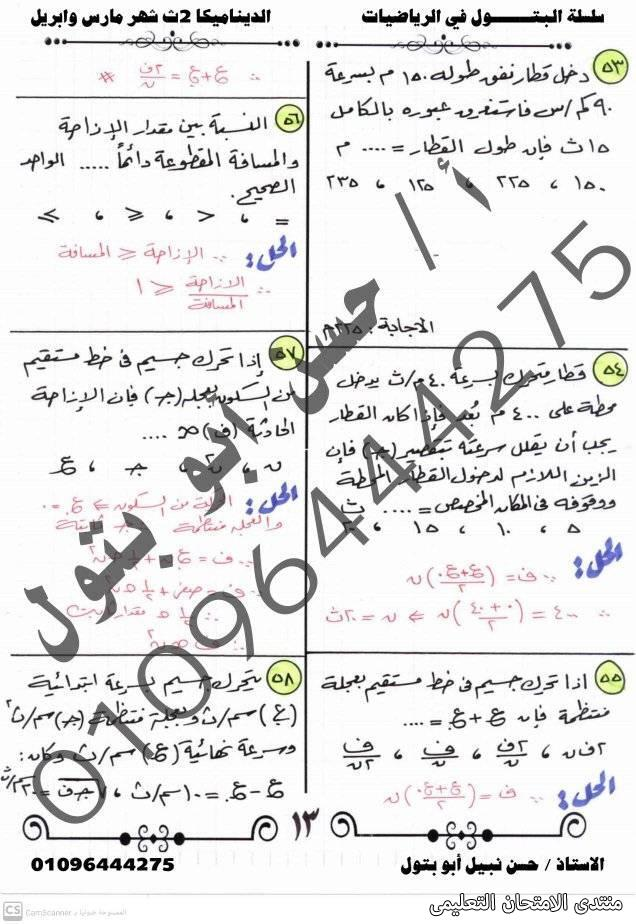 exam-eg.com_161823484380313.jpg