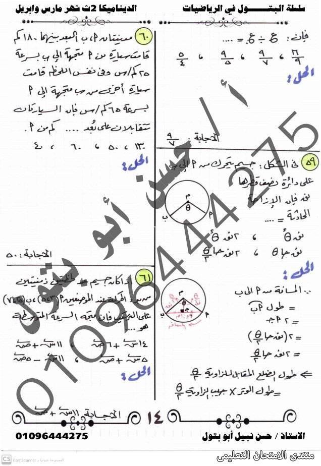 exam-eg.com_1618234843836714.jpg