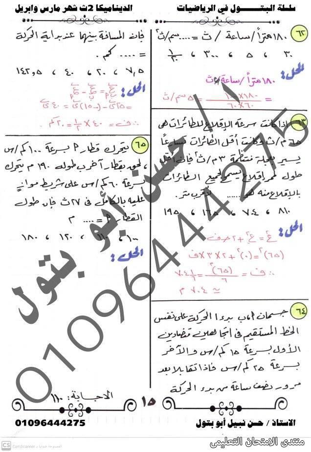 exam-eg.com_161823484387115.jpg