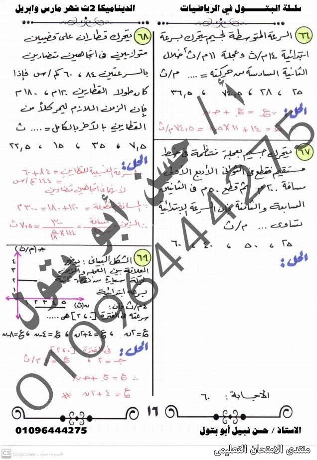 exam-eg.com_1618234843904516.jpg