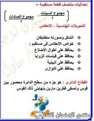 exam-eg.com_161823527515215.jpg
