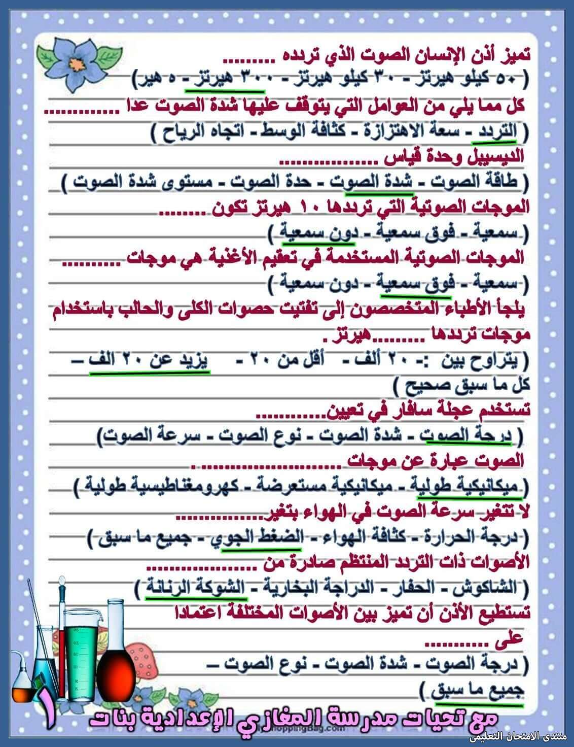exam-eg.com_161827375034381.jpg