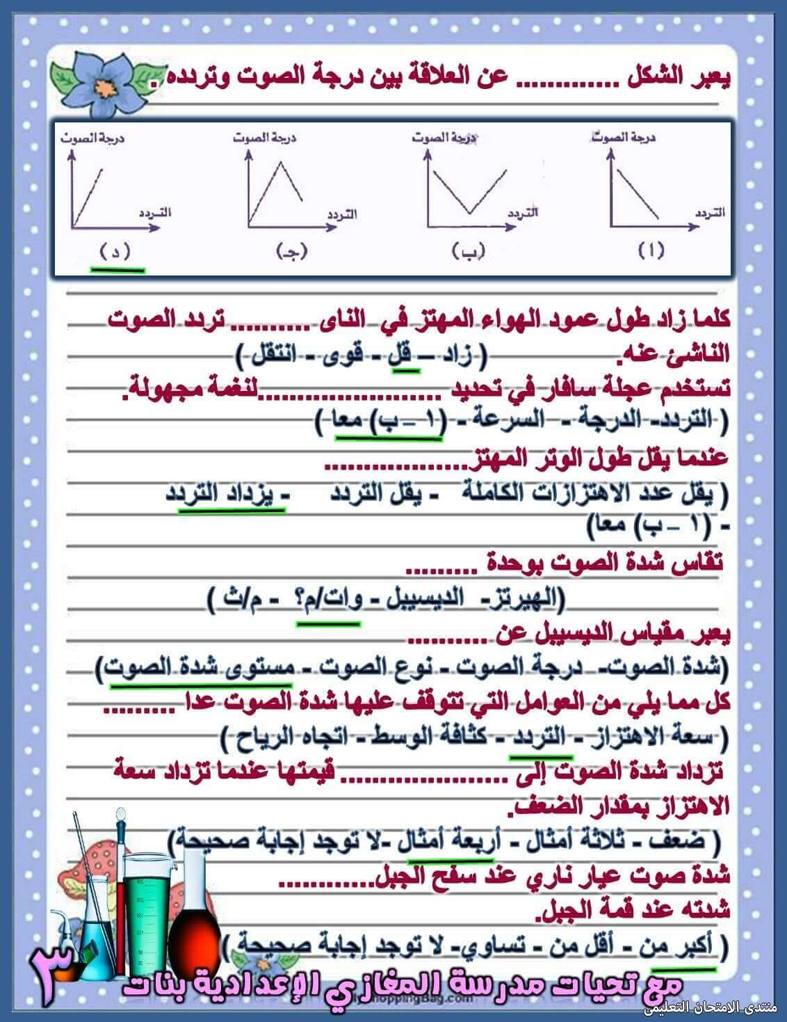 exam-eg.com_161827375046063.jpg