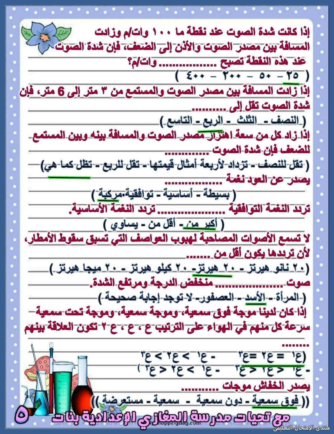exam-eg.com_161827375057455.jpg