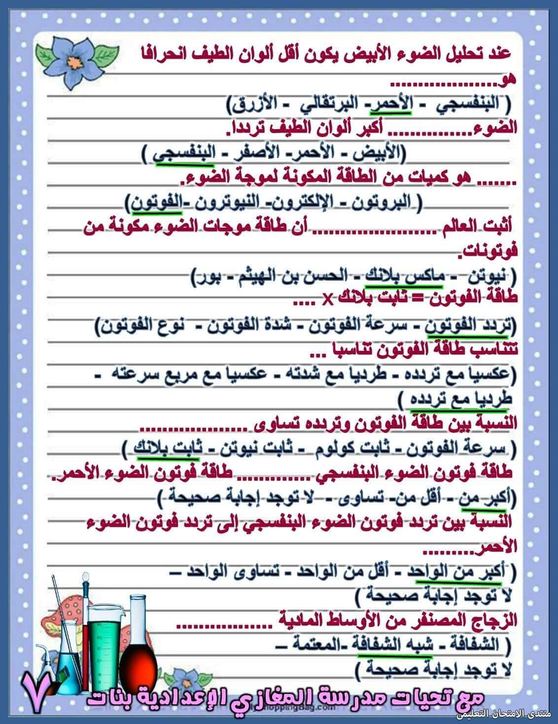 exam-eg.com_161827375069057.jpg