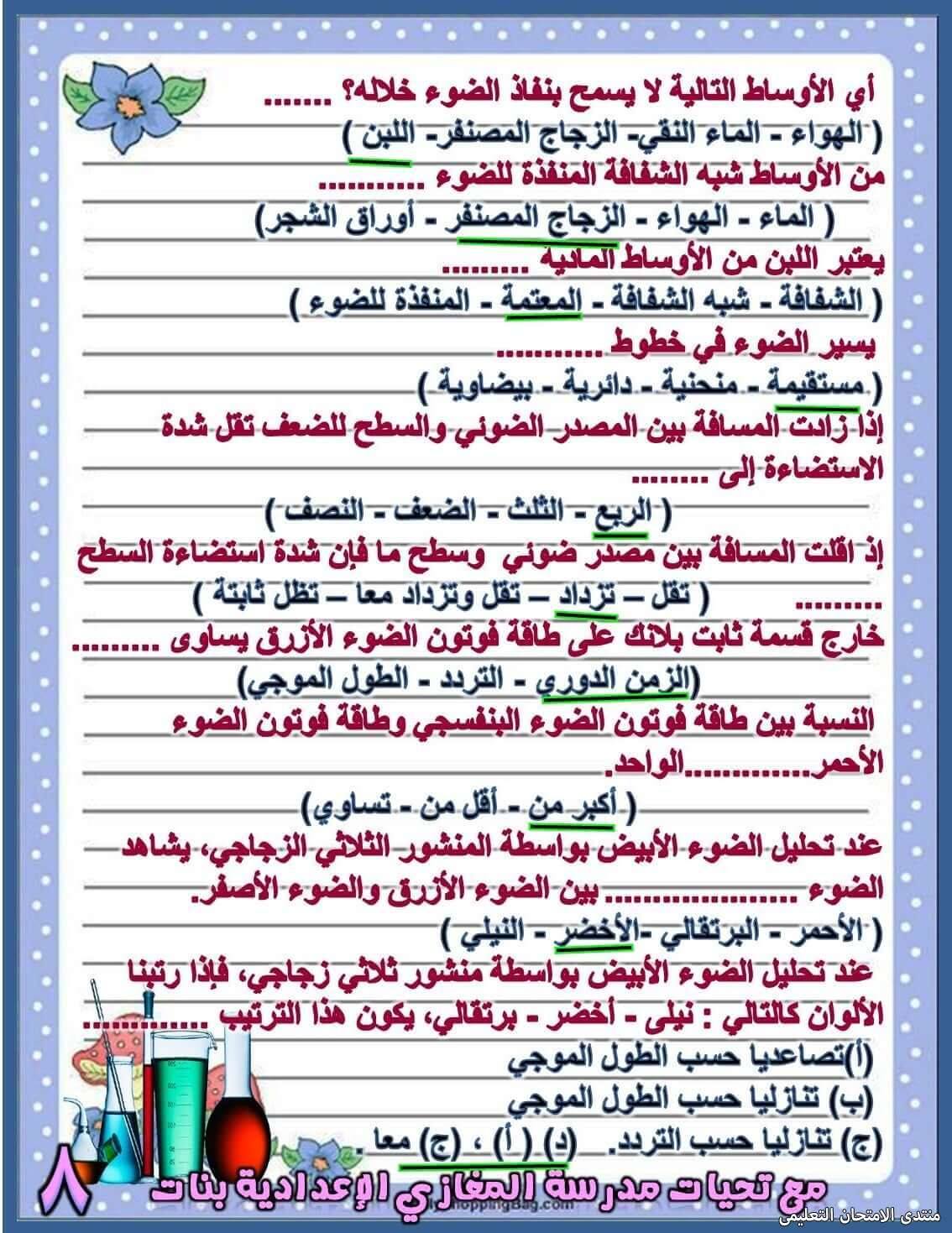 exam-eg.com_161827375074168.jpg
