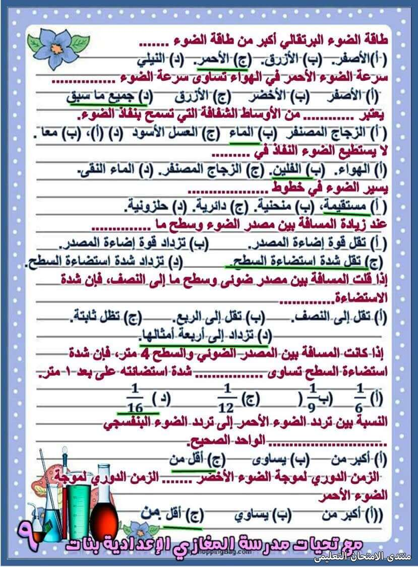exam-eg.com_161827375079229.jpg