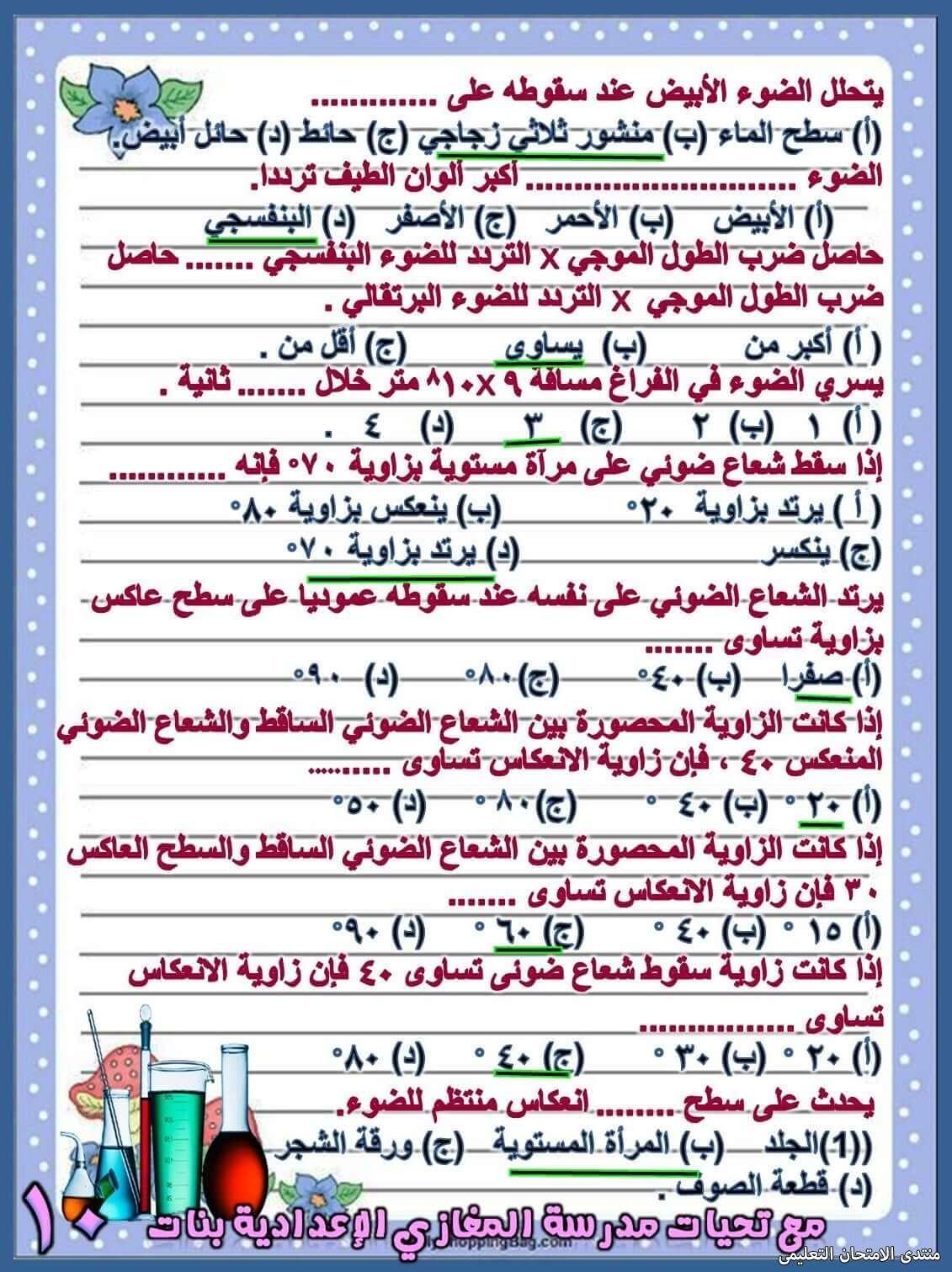 exam-eg.com_161827375082910.jpg