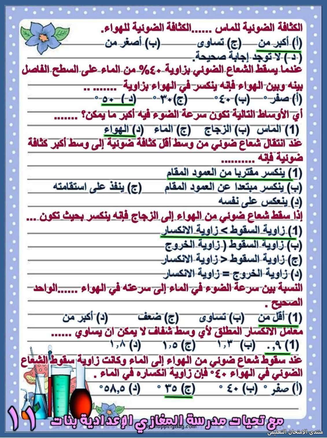 exam-eg.com_1618273750880411.jpg