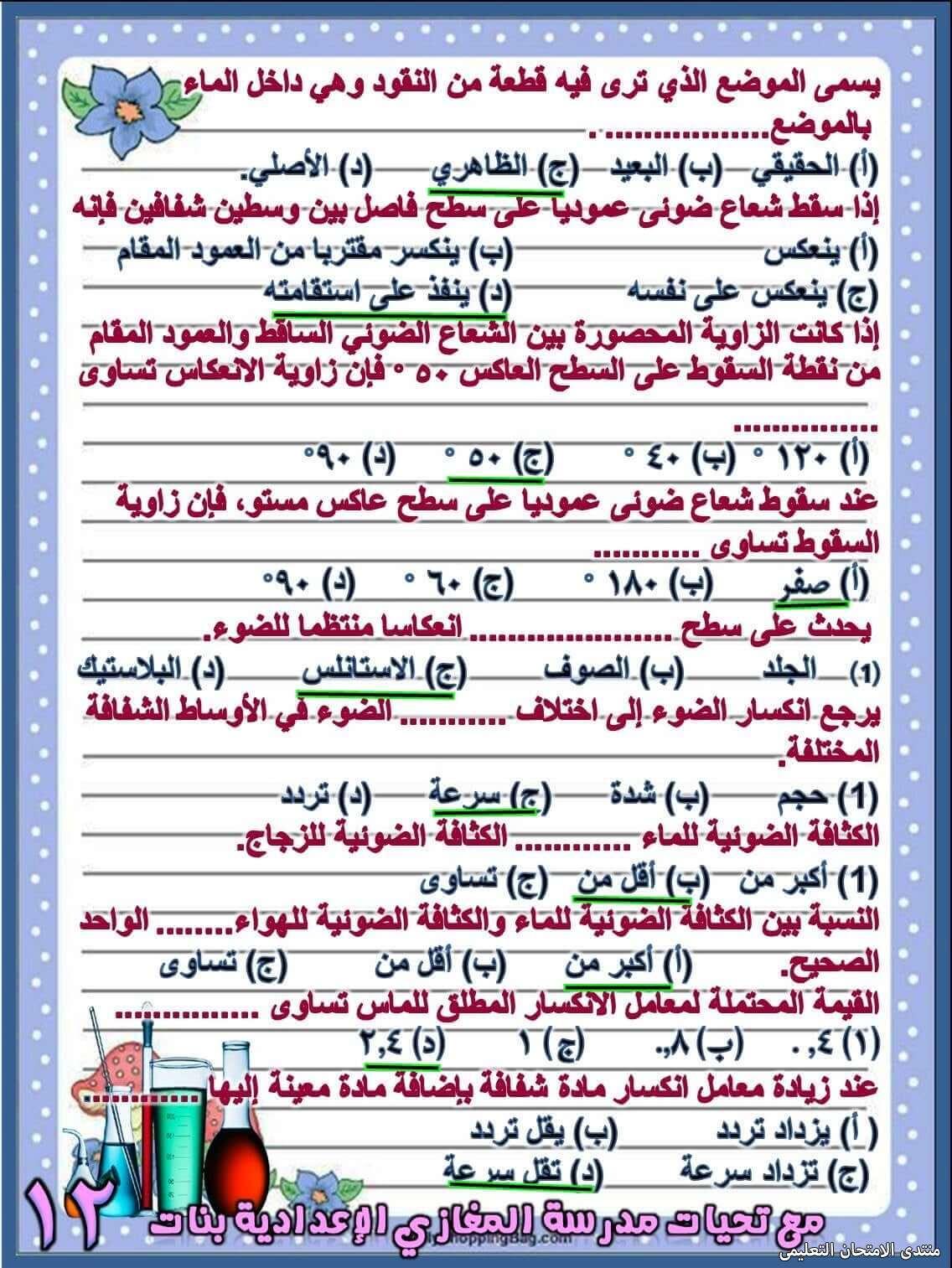 exam-eg.com_1618273750932112.jpg