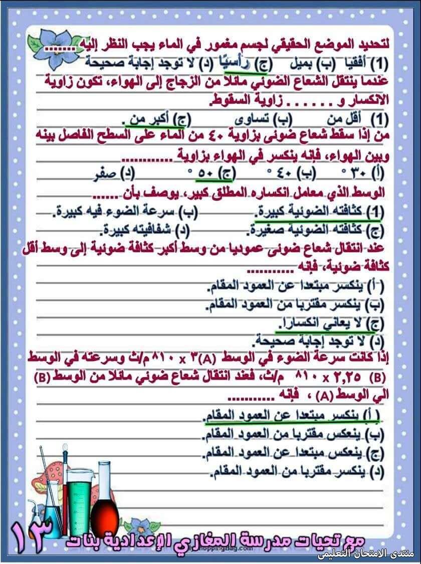 exam-eg.com_1618273750983113.jpg