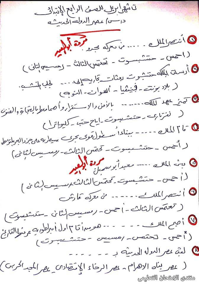 exam-eg.com_161832470213551.jpg