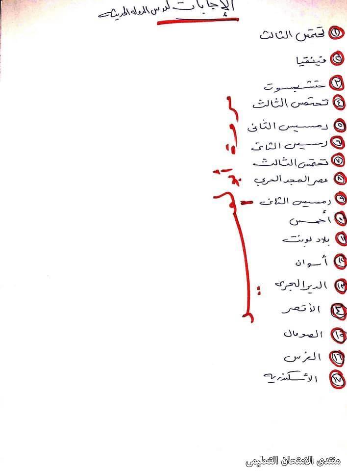 exam-eg.com_161832470221353.jpg
