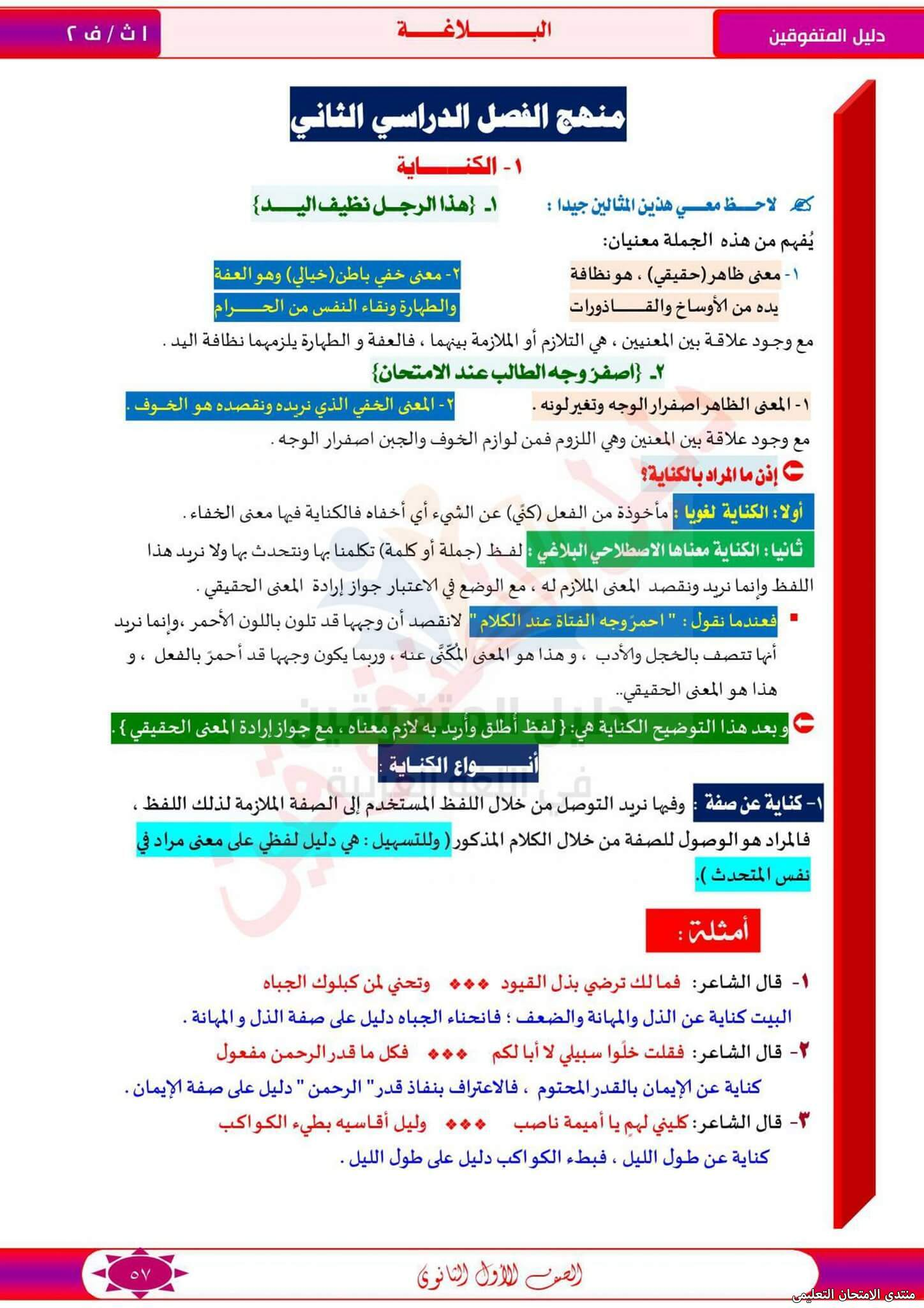 exam-eg.com_161832574053322.jpg