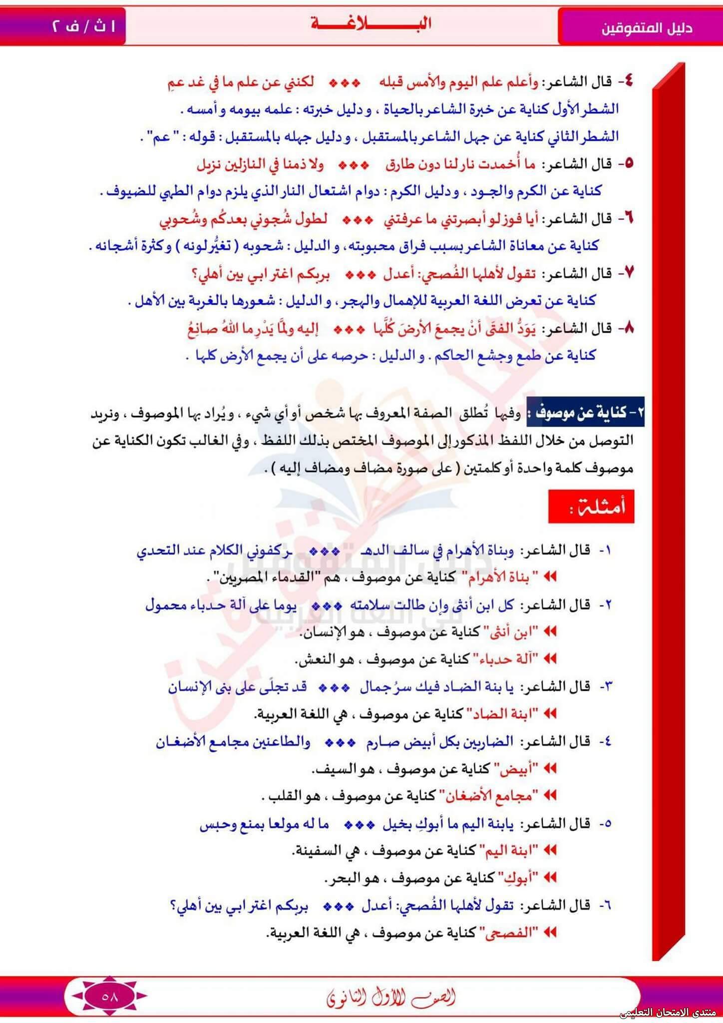 exam-eg.com_161832574062253.jpg
