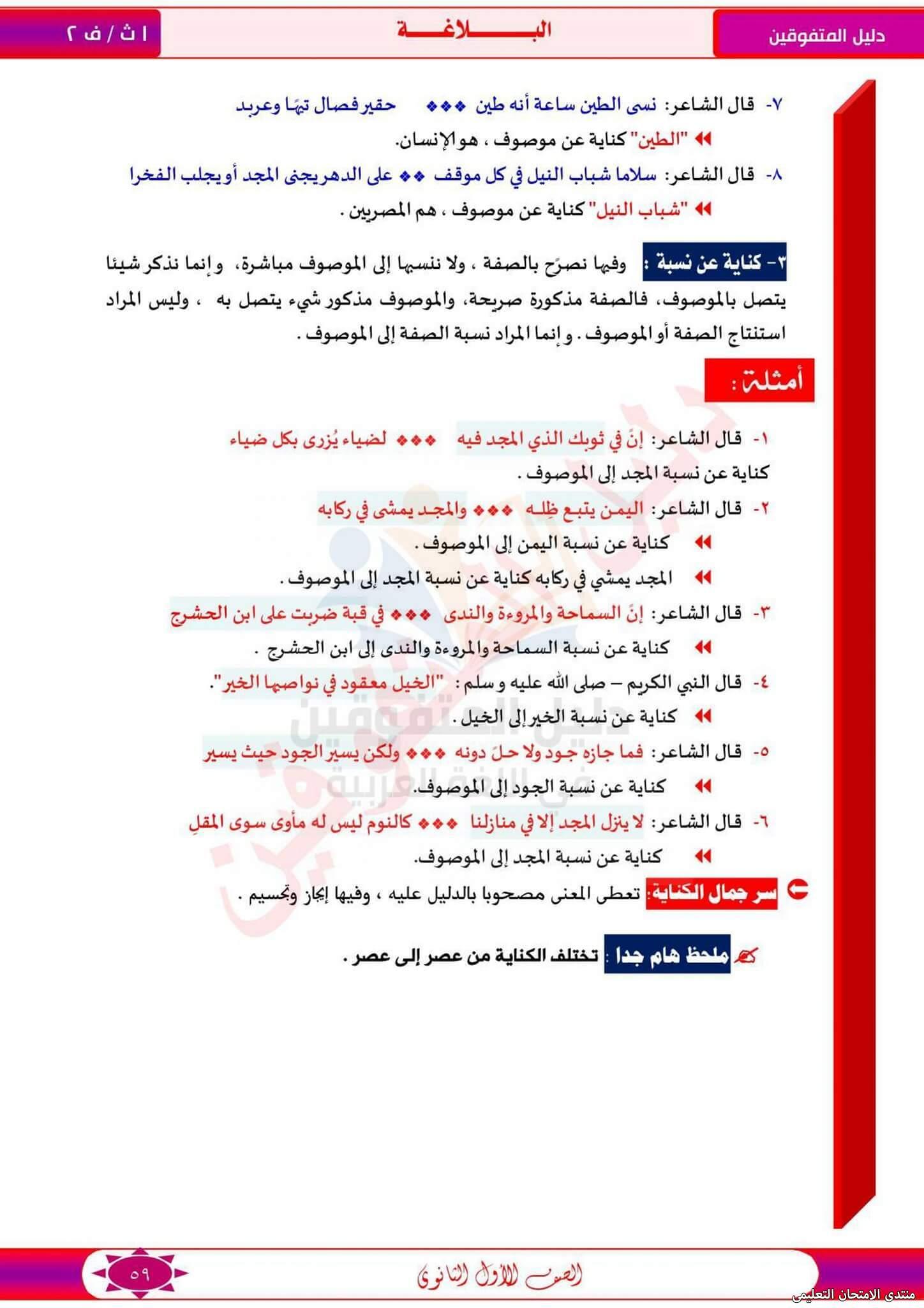 exam-eg.com_161832574069154.jpg