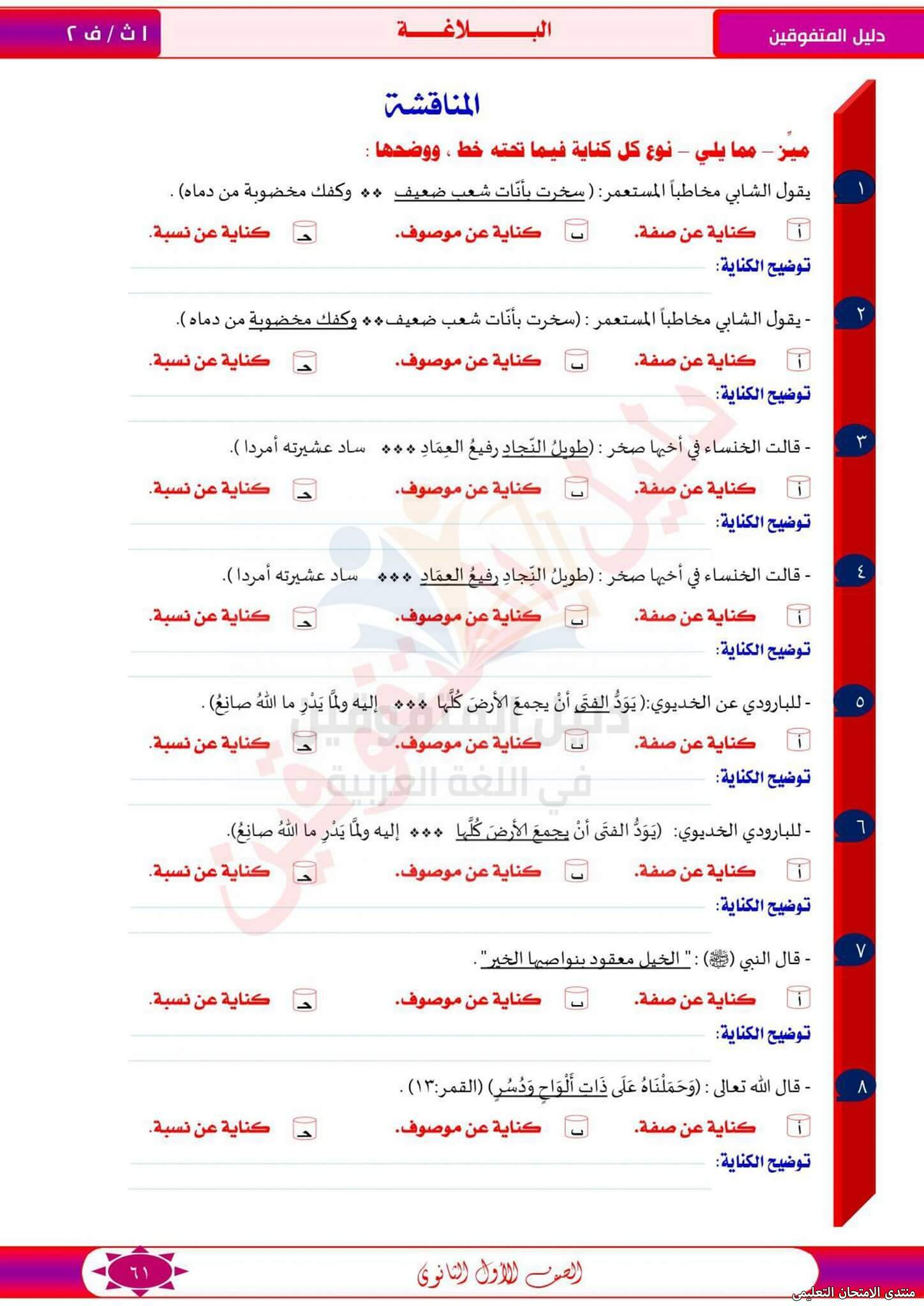 exam-eg.com_161832574082586.jpg