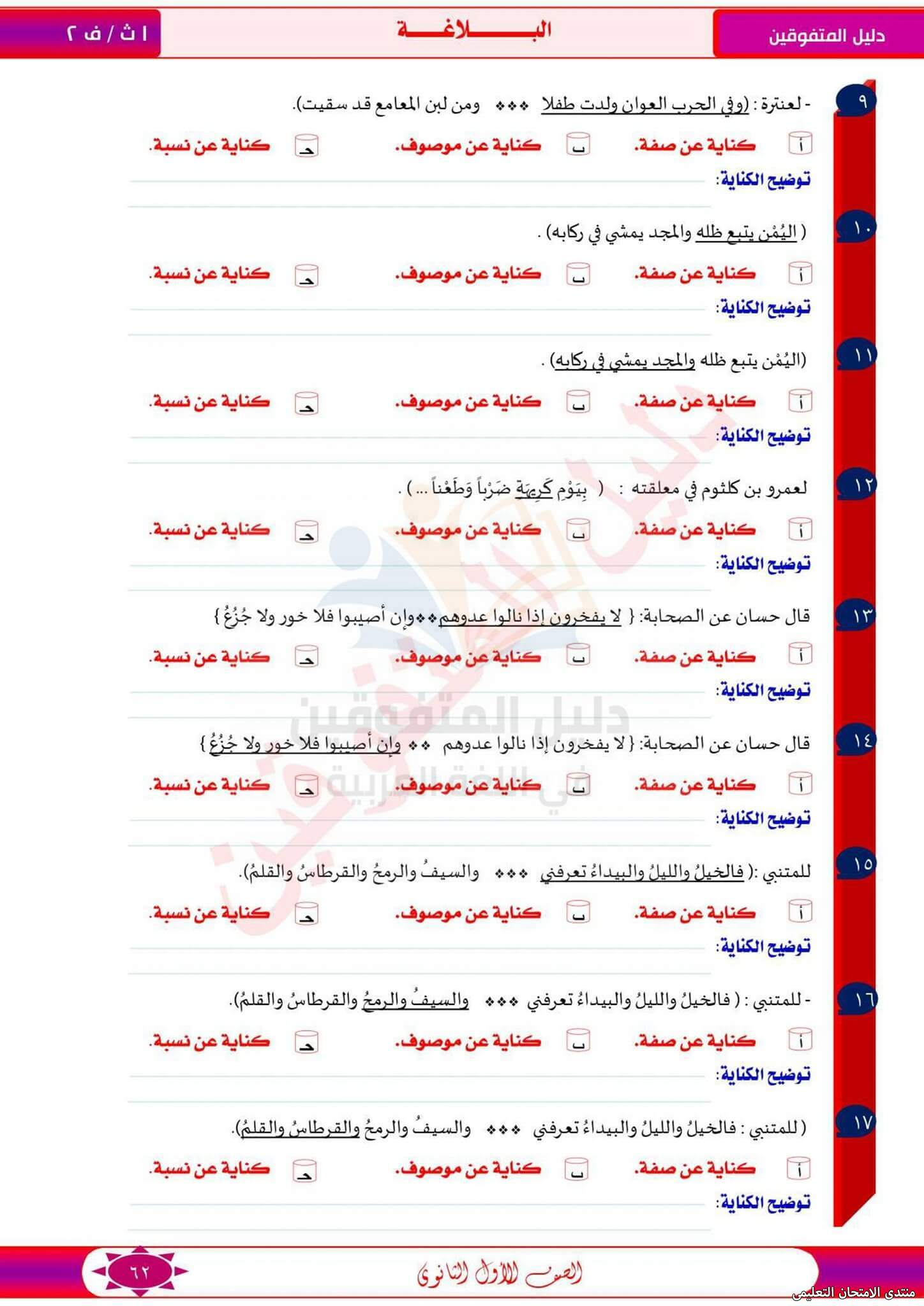 exam-eg.com_161832574089187.jpg