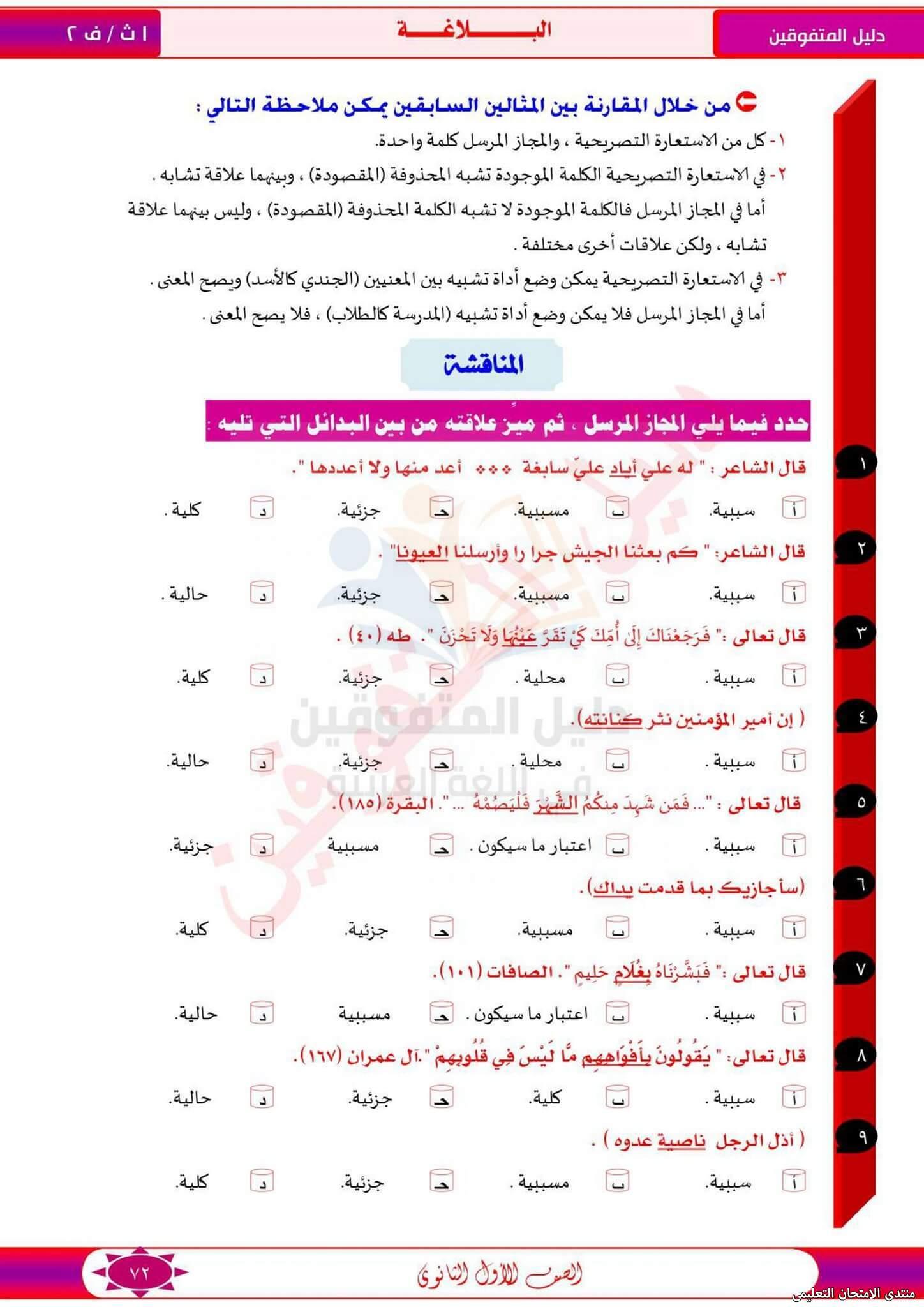 exam-eg.com_1618325741239212.jpg