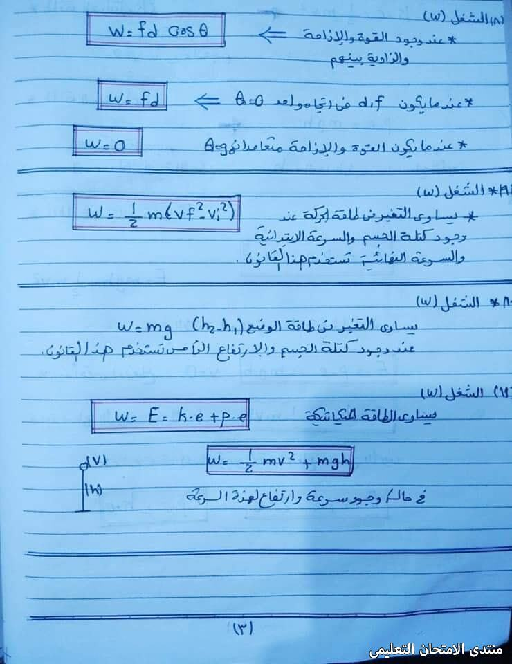 exam-eg.com_161832618360713.jpg