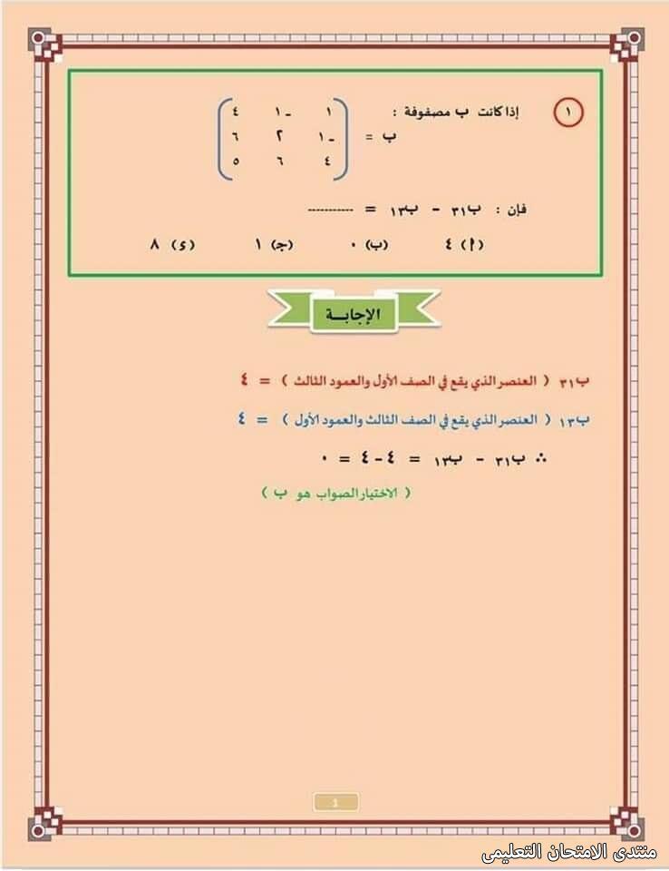 exam-eg.com_161832703631871.jpg