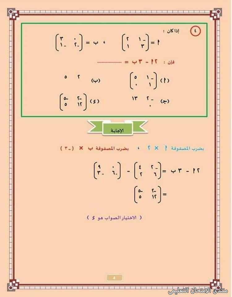 exam-eg.com_161832703642014.jpg