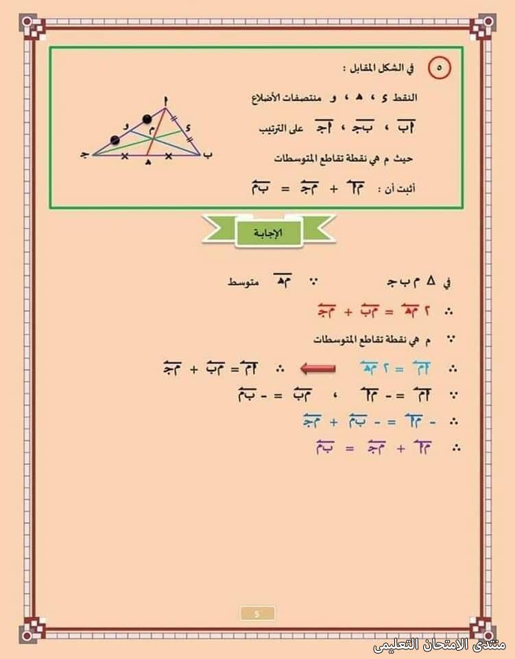 exam-eg.com_161832703645415.jpg
