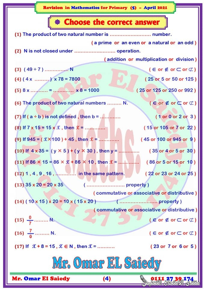 exam-eg.com_161833334934064.jpg