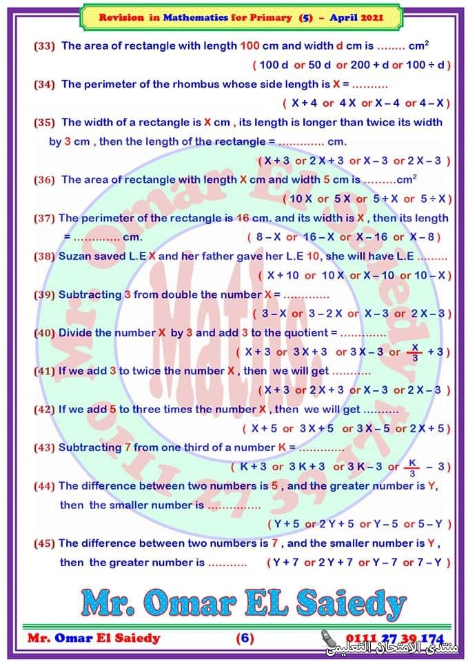 exam-eg.com_16183333493795.jpg