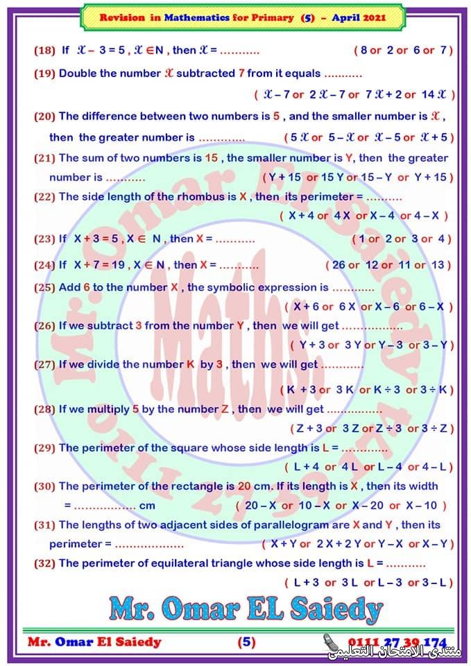exam-eg.com_161833334941776.jpg